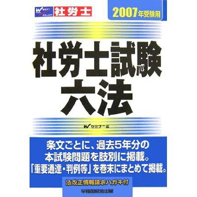 社労士試験六法  2007年受験用 /早稲田経営出版/早稲田社会保険労務士セミナ-