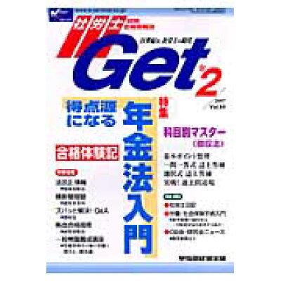 社労士Get  64 /早稲田経営出版