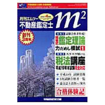 不動産鑑定士エムツー  37 /早稲田経営出版
