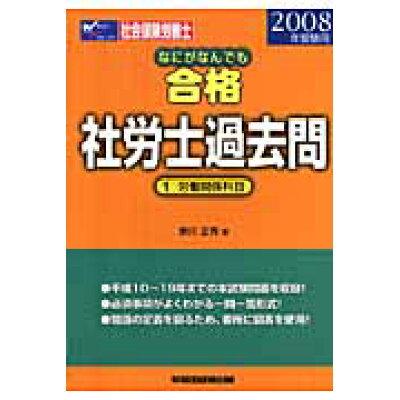 なにがなんでも合格社労士過去問  2008年受験用 1 /早稲田経営出版/東川正秀