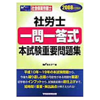 社労士〈一問一答式〉本試験重要問題集  2008年受験用 /早稲田経営出版/Wセミナ-