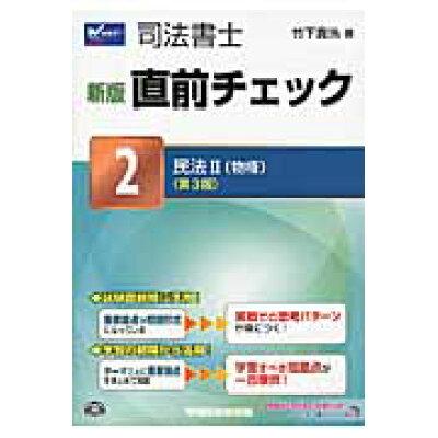 直前チェック 司法書士 2 新版 第3版/早稲田経営出版/竹下貴浩