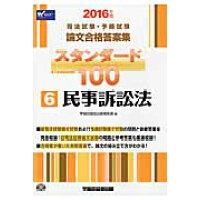 スタンダ-ド100  2016年版 6 /早稲田経営出版/早稲田経営出版