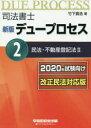 司法書士新版デュープロセス  2 2020年試験向/早稲田経営出版/竹下貴浩