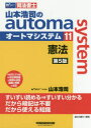 山本浩司のautoma system 司法書士 11 第5版/早稲田経営出版/山本浩司(司法書士)