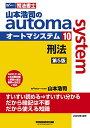 山本浩司のautoma system 司法書士 10 第5版/早稲田経営出版/山本浩司(司法書士)