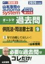 山本浩司のautoma systemオートマ過去問  9 2020年度版 /早稲田経営出版/山本浩司(司法書士)