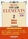 弁理士試験エレメンツ 基本テキスト 2 第9版/早稲田経営出版/TAC弁理士講座