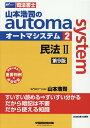 山本浩司のautoma system 司法書士 2 第9版/早稲田経営出版/山本浩司(司法書士)