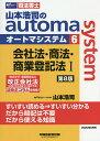 山本浩司のautoma system 司法書士 6 第8版/早稲田経営出版/山本浩司(司法書士)