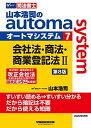 山本浩司のautoma system 司法書士 7 第8版/早稲田経営出版/山本浩司(司法書士)