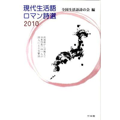 現代生活語ロマン詩選  2010 /竹林館/全国生活語詩の会