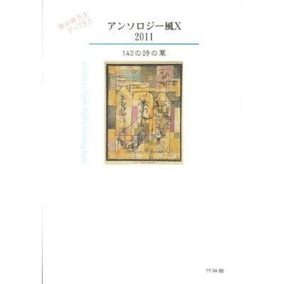 アンソロジー風  10(2011) /竹林館/詩を朗読する詩人の会「風」