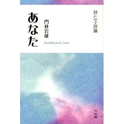 あなた 詩と文・評論  /竹林館/門林岩雄