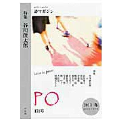 PO 詩マガジン 151号(2013冬) /竹林館