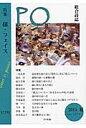 PO 総合詩誌 157号(2015夏) /竹林館