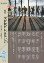 PO 総合詩誌 172号(2019春) /竹林館