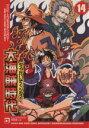 大海賊時代 ワンピ-スコミックアンソロジ- 14 /ノア-ル出版