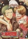 大海賊同盟Z×S SPECIAL  6 /ノア-ル出版/アンソロジ-