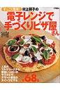 村上祥子の電子レンジで手づくりピザ屋さん すっごく簡単!  /セブン&アイ出版/村上祥子
