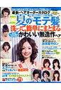 最新・ヘアオ-ダ-カタログ  2007年summer /セブン&アイ出版