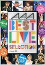 AAA BEST LIVE SELECT 7-11・7NS・イトーヨーカドー専売品 単行本・ムック / セブン&アイ出版
