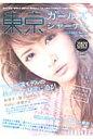 東京ガ-ルズジャ-ナル  vol.2(2013 Spri /セブン&アイ出版