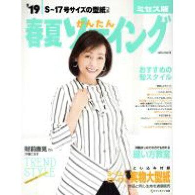 春夏かんたんソーイング ミセス版 '19 /セブン&アイ出版
