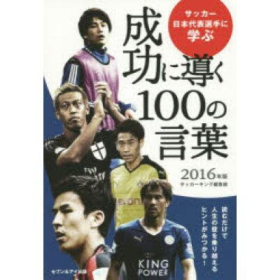 サッカー日本代表選手に学ぶ成功に導く100の言葉 2016年版