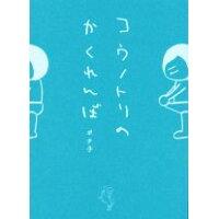 コウノトリのかくれんぼ   /セブン&アイ出版/ポチ子