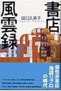書店風雲録   /本の雑誌社/田口久美子