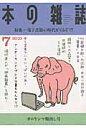 本の雑誌  325号 /本の雑誌社
