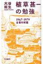 植草甚一の勉強 1967-1979全著作解題  /本の雑誌社/大谷能生