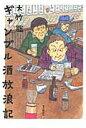 ギャンブル酒放浪記   /本の雑誌社/大竹聡