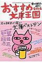 おすすめ文庫王国  2016 /本の雑誌社/本の雑誌編集部
