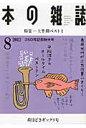 本の雑誌  37-8(2012 8) /本の雑誌社