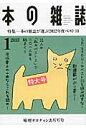 本の雑誌  第38巻1号(2013 1) /本の雑誌社