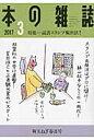 本の雑誌  405号(2017 3) /本の雑誌社