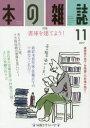本の雑誌  413号(2017 11) /本の雑誌社