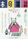 本の雑誌  418号(2018 4) /本の雑誌社