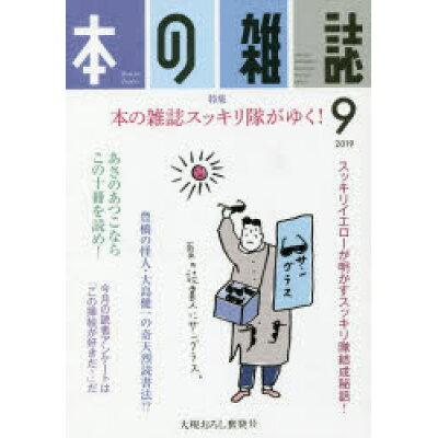 本の雑誌  435号(2019 9) /本の雑誌社/本の雑誌編集部