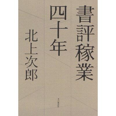 書評稼業四十年   /本の雑誌社/北上次郎