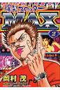 爆裂スロッタ-Max  2 /雄出版/岡村茂