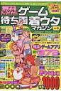 無料ケ-タイサイトゲ-ム待ち画着ウタマガジン  vol.5 /雄出版