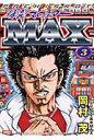 爆裂スロッタ-Max  3 /雄出版/岡村茂