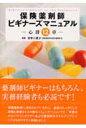 保険薬剤師ビギナ-ズマニュアル 心得12章  /テクノミック/井手口直子