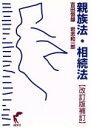親族法・相続法   改訂版 補訂/尚学社(文京区)/吉田恒雄(法学)