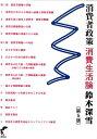 消費者政策 消費生活論  第5版/尚学社(文京区)/鈴木深雪