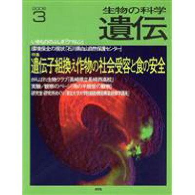生物の科学遺伝  60-2 /エヌ・ティ-・エス