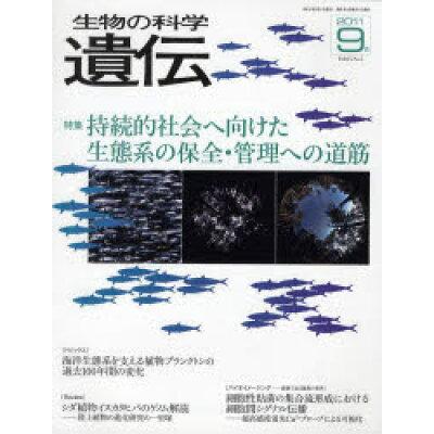 生物の科学遺伝 Vol.65No.5 2011-9月 単行本・ムック / エヌ・ティー・エス